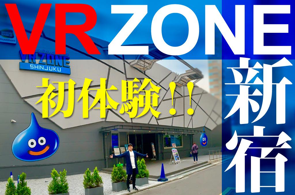 VR ZONE SHINJYUKUの予約済みチケットをファミポートでゲットした!