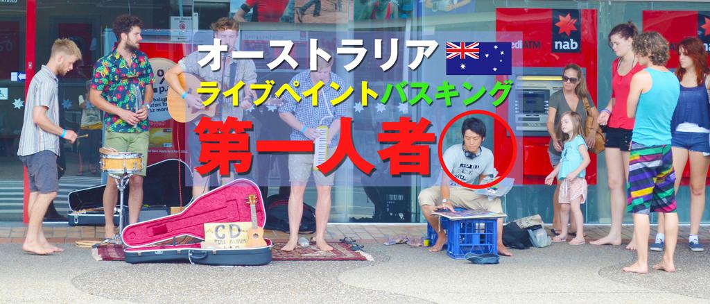 オーストラリアの路上で絵を描いてバスキングをする第一人者になった話。