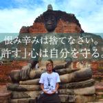 タイでヴィパッサナー瞑想修行から「許す」事の重大性を悟った。