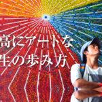 アートで生活する手段を完全に網羅した画家の教科書『ジンジンのZiNARTメール講座(無料)』
