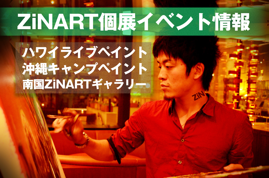 ZiNの画家活動情報(ギャラリー個展/海外ライブペイント/沖縄キャンプペイント)
