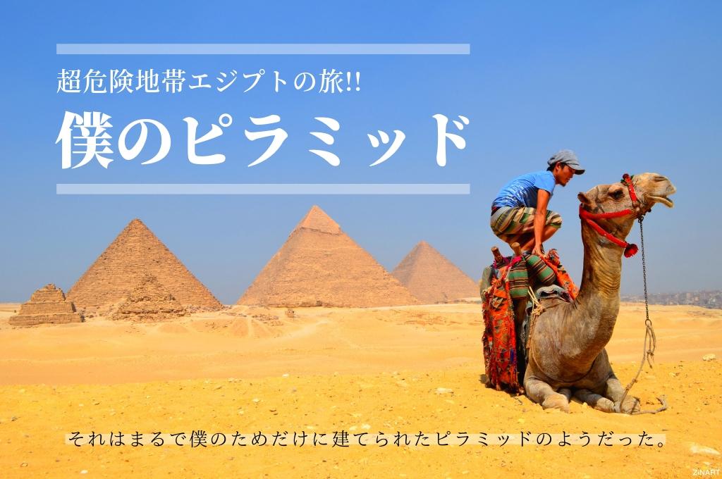 ピラミッドを見に行ったら危険地帯すぎて逆に快適だったエジプトの旅!