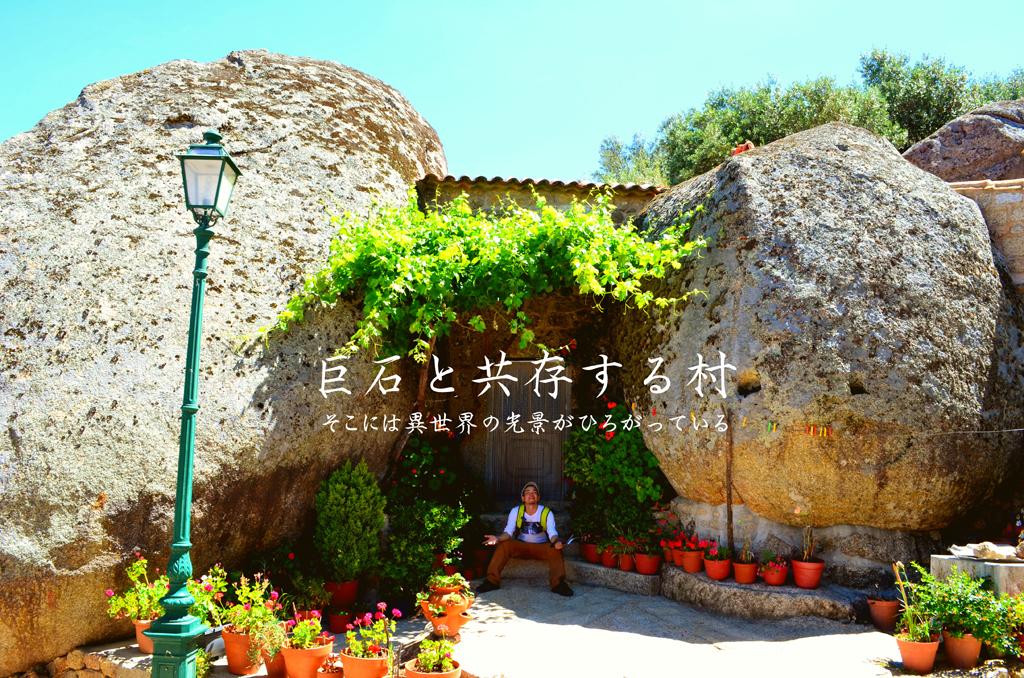 非日常な景色!巨大な岩と融合させた家が異世界すぎるポルトガルのモンサントへ行こう!
