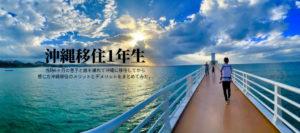 沖縄に移住してから1年が過ぎて感じるメリットとデメリットまとめ!!