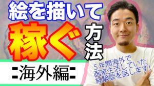 海外で絵を描いて月20万円稼いでいた方法を徹底解説!!