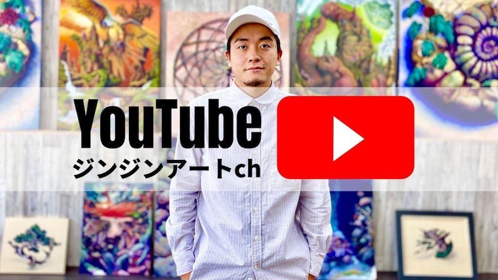 Youtubeでアーティストのための情報や知識を発信するチャンネルを開設した。